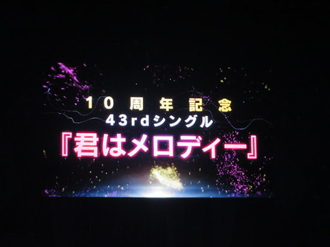 【AKB48】10周年記念43rdシングル「君はメロディー」センターはHKT48宮脇咲良!!!
