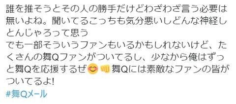 【STU48】中村舞ちゃん、握手会で「2期生に推し変するわ」と言われて号泣