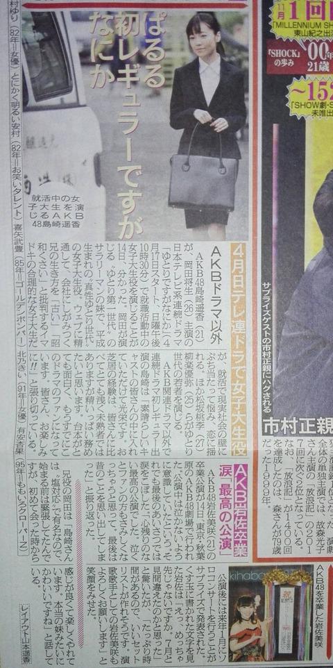 【朗報】ぱるる、4/17スタート日テレ連ドラ「ゆとりですがなにか」に出演決定!【AKB48・島崎遥香】