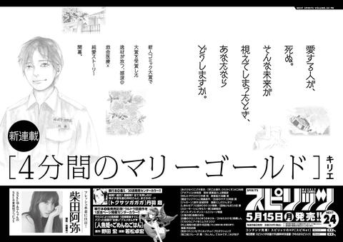 【元SKE48】柴田阿弥が卒業後初のグラビア!!!【フレッシュ水着に注目】