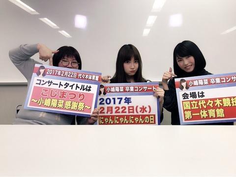 【AKB48】「こじまつり~前夜祭~」「こじまつり~小嶋陽菜感謝祭~」チケット先行発売開始