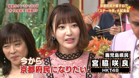【HKT48】宮脇咲良「京都府民になりたい」【ケンミンSHOW】