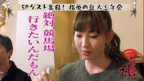 【AKB48】小嶋陽菜「BINGOは出ない、競馬場行きたいから」
