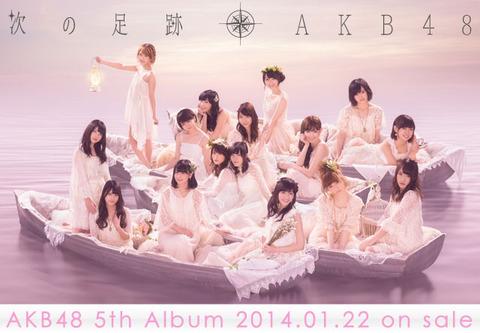 【速報】AKB48「次の足跡」初日848,058枚