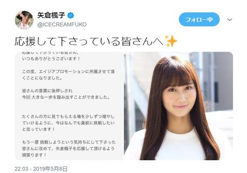 【悲報】元NMB48矢倉楓子、社長が逮捕され関東連合とも密接な関係にあることが暴露されたエイジアプロモーションに所属