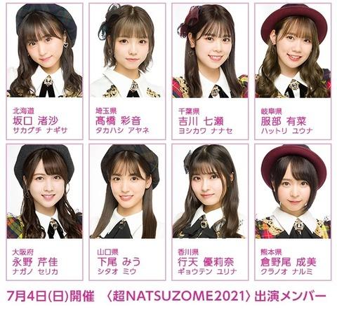 【AKB48】「超NATSUZOME2021」チーム8ステージの出演メンバーが決定