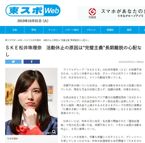 【朗報?】SKE48松井珠理奈、復帰は比較的早めになる模様