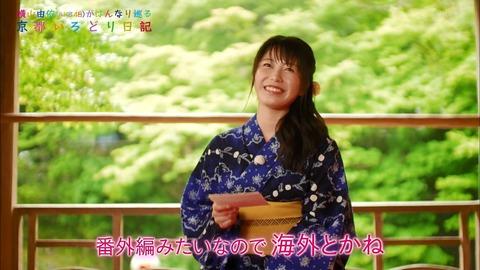 【AKB48】ゆいはん「京都いろどり日記の番外編で海外ロケやりたい!」【横山由依】