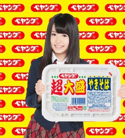 【HKT48】ペヤング界の女帝こと冨吉明日香さん