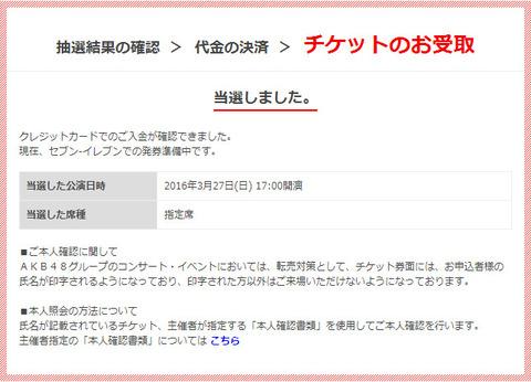 【悲報】高橋みなみ卒業コンサートが落選祭り