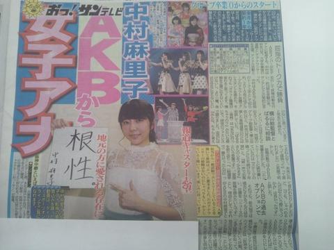 【AKB48】中村麻里子、今月いっぱいで卒業し女子アナへ。4月からサンテレビに入社