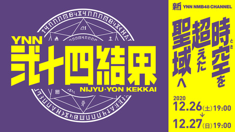 【NMB48】12/26(土)19:00からYNN24時間生配信「YNN弐十四結界」放送中