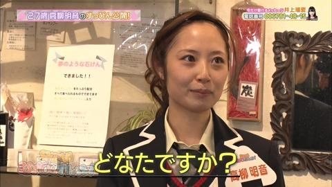 【SKE48】高柳明音さん(27)、地上波ですっぴんを晒すwww