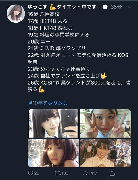 【元HKT48】菅本裕子さん、人生経歴を遂に公開!!!