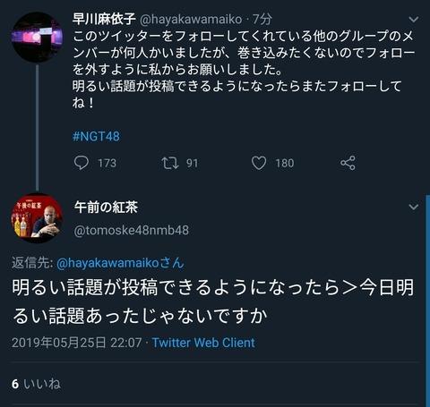 【NGT48】早川麻依子支配人「明るい話題が投稿できるようになったらまたフォローしてね!」→炎上www