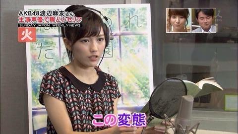 【AKB48G】曲名の一部を「変態」に変えてヲタクの異常性を感じるスレ