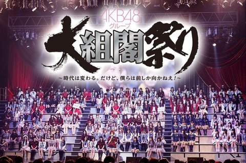 【AKB48G】大組閣から10ヶ月、改めて兼任・移籍を振り返ろう