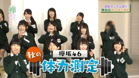 【欅坂46】テレ東の欅坂冠番組で原田まゆにモザイクwwwwww