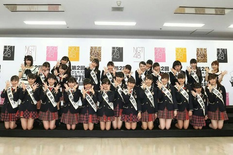【AKB48】ドラフト2期メンバー「オタはロリコンばっかだからどうせ16期入ったらそっち行く」