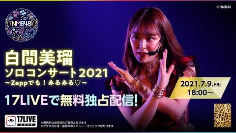 【NMB48】白間美瑠ソロコンサート2021【17LIVE無料配信】