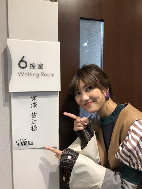 元SKE宮澤佐江が11/7(土)12:15~NHK「生活笑百科」にゲスト相談員として出演