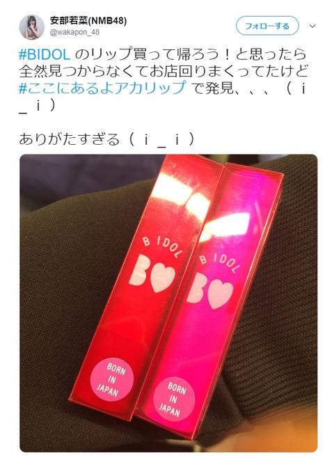 【朗報】NMB48吉田朱里プロデュースのリップ、10万個出荷ほぼ完売!!!【B IDOL】
