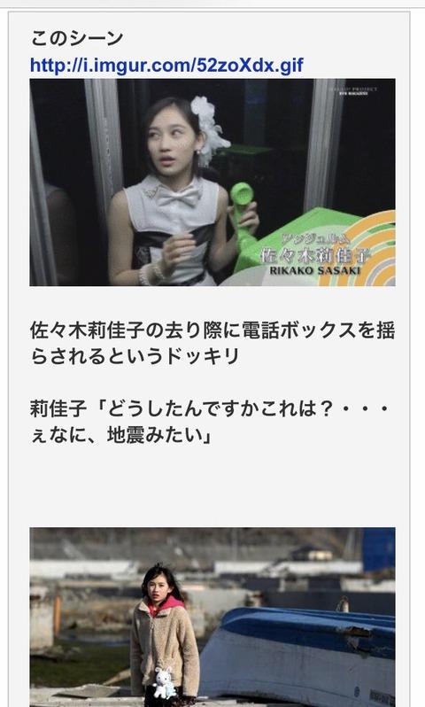 【悲報】ハロプロ、東日本大震災で家を失ったアイドルに地震ドッキリを仕掛けたDVDを販売してしまう