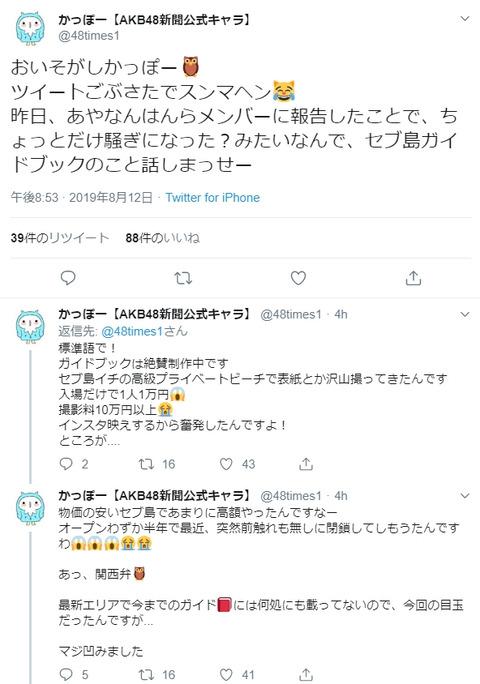 【悲報】AKB48新聞さん、ガイドブック発売延期の言い訳がゴミクズ過ぎる