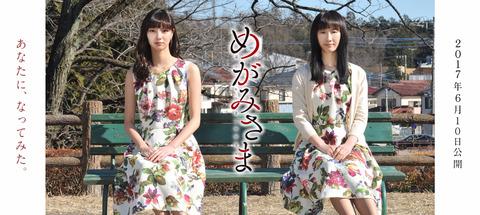 【朗報】松井玲奈主演映画「めがみさま」が6月公開決定!本年度の映画出演は4作目に