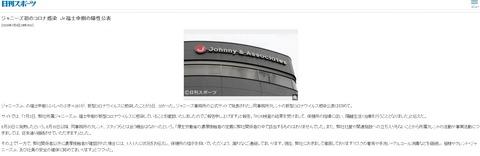 【速報】ジャニーズ初のコロナ感染者!AKB48Gが先を越されてしまうwww