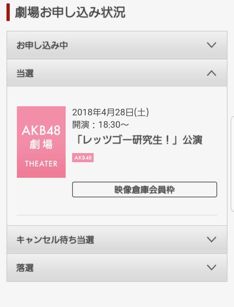 【AKB48】早速映像倉庫会員枠で公演応募してみた結果wwwwww