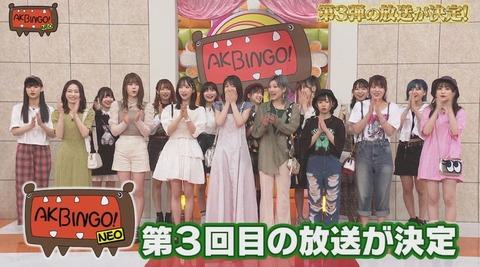 【朗報】「AKBINGO NEO」第3回目の放送決定&ウーマン村本番組降板www