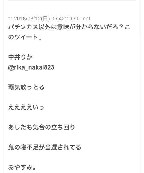 【悲報】NGT48中井りかが使っているパチンコ用語、やはり彼氏の影響か