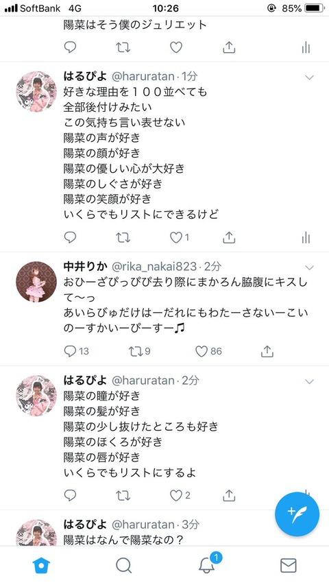 【NGT48】中井りかさん、STU岩田陽菜と繋がり疑惑のピンチケを引用RTして炎上を狙う