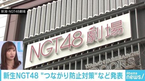 【正論】NGT48の再発防止策に柴田阿弥が苦言「すべてが遅い。ファンは甘くない」