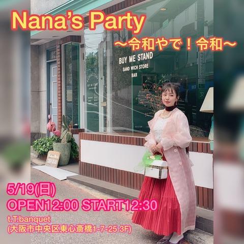 【悲報】元NMB48の三番手、 山田菜々さんがすっかりオバハン化・・・