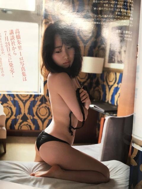 【AKB48】高橋朱里の写真集先行カット・・・脱いでますやん!!!