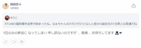 【悲報】STU48の握手会、キャプテンの岡田奈々はたったの4部・・・