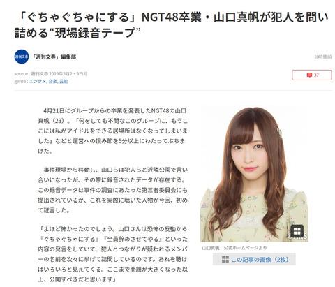 【NGT48暴行事件】またAKSが文春を使って被害者を加害者に仕立てあげようとしてるが、このままだと本当に48は全滅するな