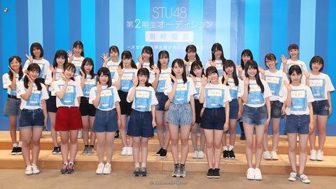【悲報】STU48の2期生オーディション、複垢対策無しの投票方式にした結果、不人気が上位を独占してしまうwww