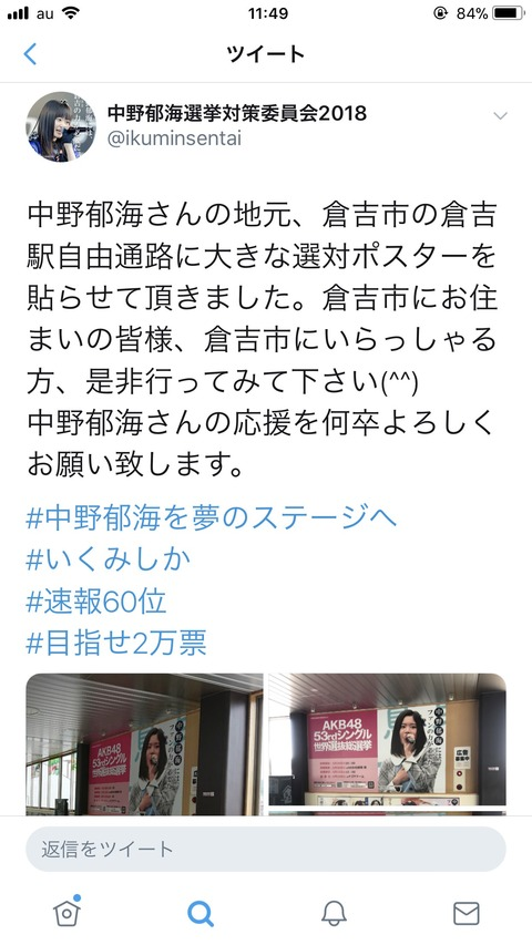 【AKB48】チーム8中野郁海ちゃん、地元の駅に宣伝ポスターが貼られる