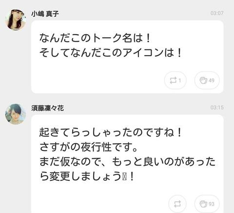 【NMB48】須藤凜々花がこれからこじまこを弄る時に言いそうなことwww