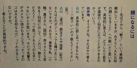 【AKB48】込山榛香「麻友さん指原さんは後ろでも輝けるから私達若手メンバーを1列目にして欲しい」