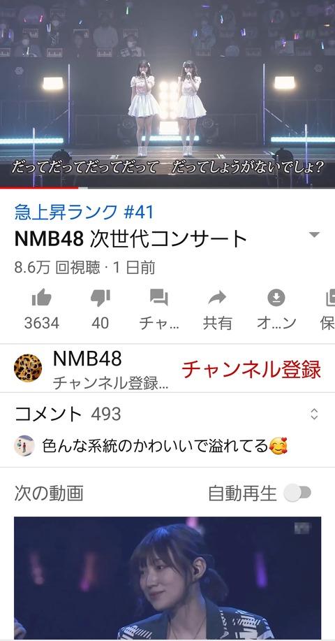 【NMB48】次世代コンサートのYoutubeコメントが「顔面偏差値高い」で溢れかえる