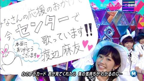 【AKB48】心のプラカード5日目13,368枚