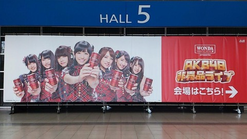 最新の純AKB48選抜発表!!!