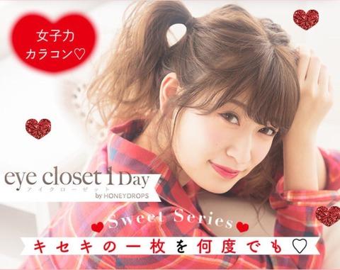 【朗報】NMB48吉田朱里がカラコン「eye closet」のイメージモデルに就任!