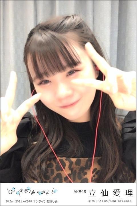 【悲報】卒業発表したAKB48立仙愛理さん、オンラインお話し会で泣く