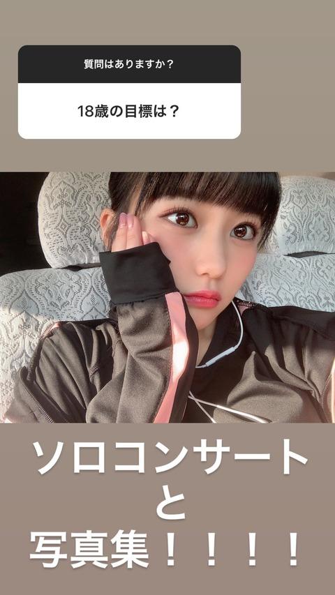 【HKT48】田中美久「写真集出したい」「ソロコンサートしたい」【みくりん】