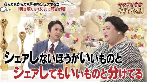 【AKB48】チーム8小田えりな「一口ちょうだいとか言ってくる女子が苦手。あやねちゃんとか、ゆいゆいが言ってくるけど全部あげてる」